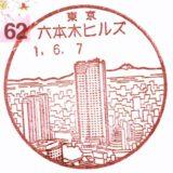 六本木ヒルズ郵便局の風景印