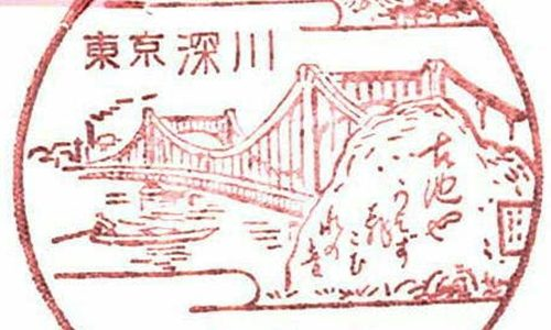 深川郵便局の風景印