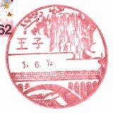 王子郵便局の風景印