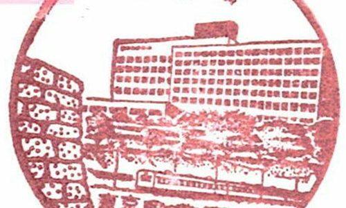 飯田橋郵便局の風景印