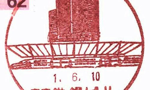 鉄鋼ビル郵便局の風景印