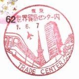 世界貿易センター内郵便局の風景印