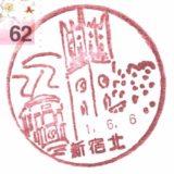新宿北郵便局の風景印