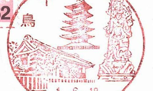 千鳥郵便局の風景印