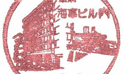 海事ビル内郵便局の風景印