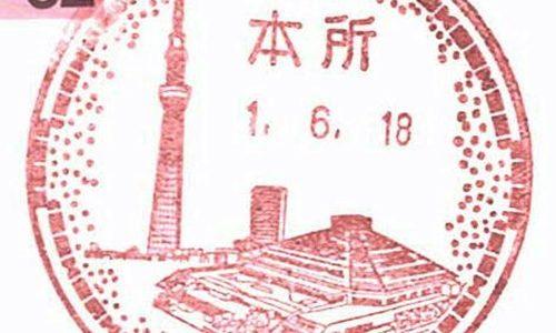 本所郵便局の風景印