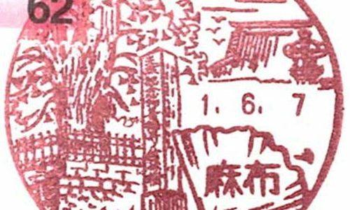 麻布郵便局の風景印