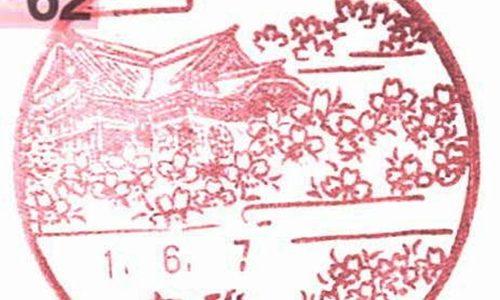 九段郵便局の風景印