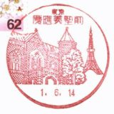 慶応義塾前郵便局の風景印