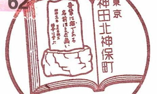 神田北神保町郵便局の風景印