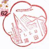 蒲田郵便局の風景印