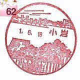 小岩郵便局の風景印
