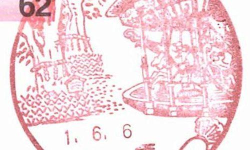 練馬郵便局の風景印