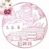 石神井郵便局の風景印