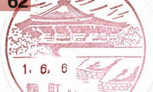 麴町郵便局の風景印