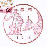 葛飾郵便局の風景印