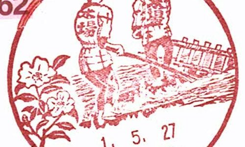 新東京郵便局の風景印