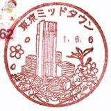 東京ミッドタウン郵便局の風景印