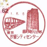 汐留シティセンター郵便局の風景印