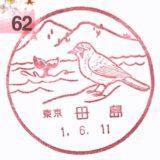 母島簡易郵便局の風景印