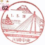川崎中央郵便局の風景印
