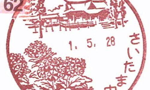 さいたま中央郵便局の風景印