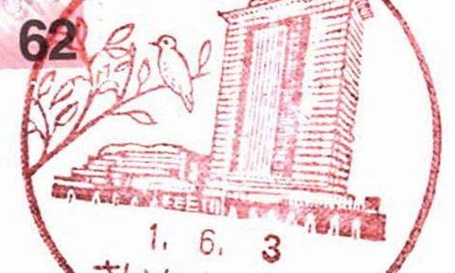 さいたま新都心郵便局の風景印