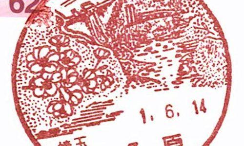 阿久原簡易郵便局の風景印