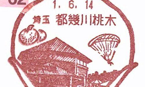 都幾川桃木簡易郵便局の風景印