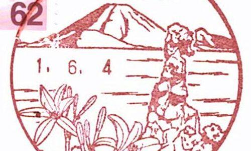 榛名簡易郵便局の風景印