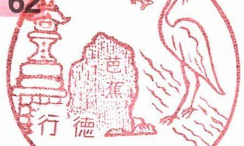行徳郵便局の風景印