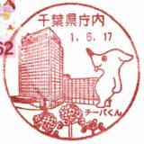 千葉県庁内郵便局の風景印