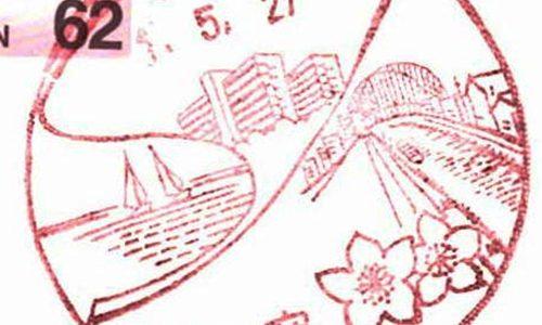 浦安郵便局の風景印