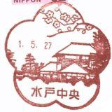 水戸中央郵便局の風景