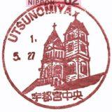 宇都宮中央郵便局の風景印