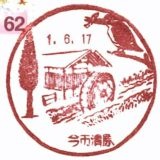 今市清原簡易郵便局の風景印