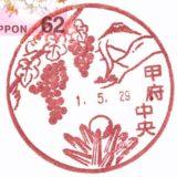 甲府中央郵便局の風景印