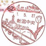 新潟中央郵便局の風景印