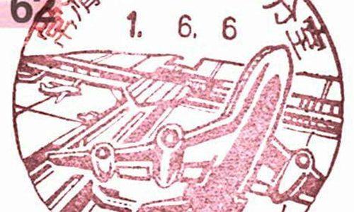 常滑郵便局セントレア分室の風景印