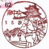津中央郵便局の風景印