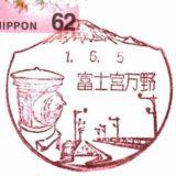 富士宮万野簡易郵便局の風景印
