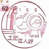 土肥恋人岬簡易郵便局の風景印
