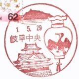 岐阜中央郵便局の風景印