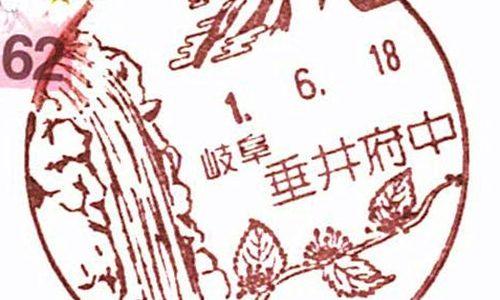 垂井府中簡易郵便局の風景印