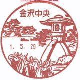 金沢中央郵便局の風景印