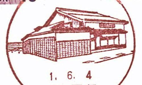 黒島簡易郵便局の風景印