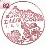 立山山頂簡易郵便局の風景印