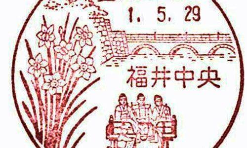 福井中央郵便局の風景印
