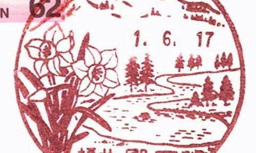殿下簡易郵便局の風景印