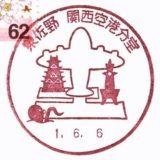 泉佐野郵便局関西空港分室の風景印